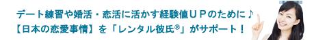 日本の恋愛事情を【レンタル彼氏】がサポート!