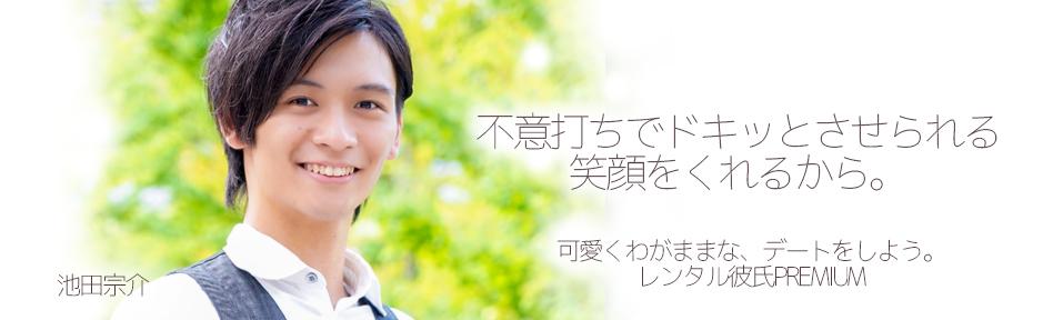 スライド・池田宗介