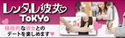 side_bnr_kanojo