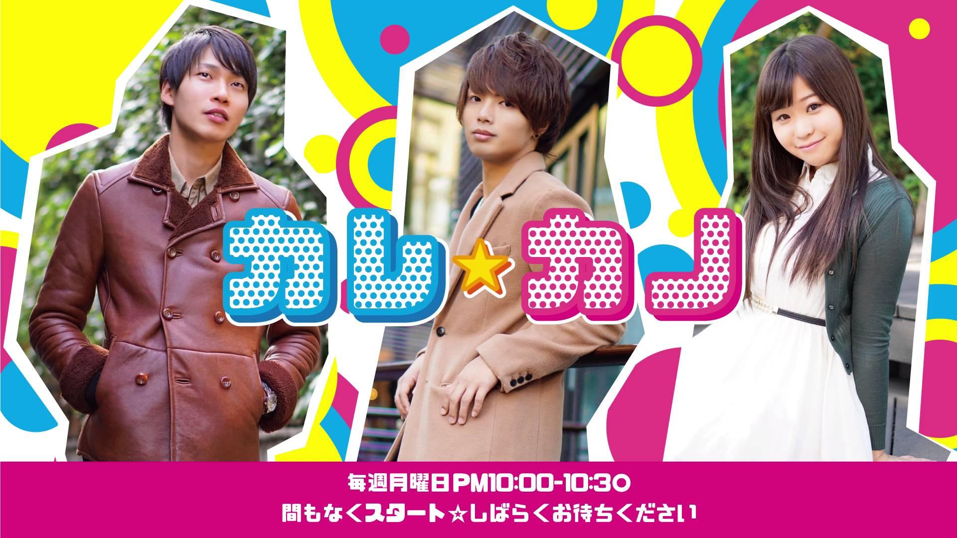 『カレ☆カノ #1』(2/1ニコニコ生放送分・完全版)