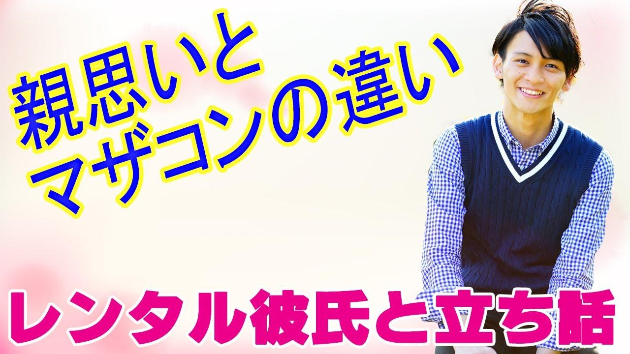 【レンタル彼氏】マザコンな旦那への接し方