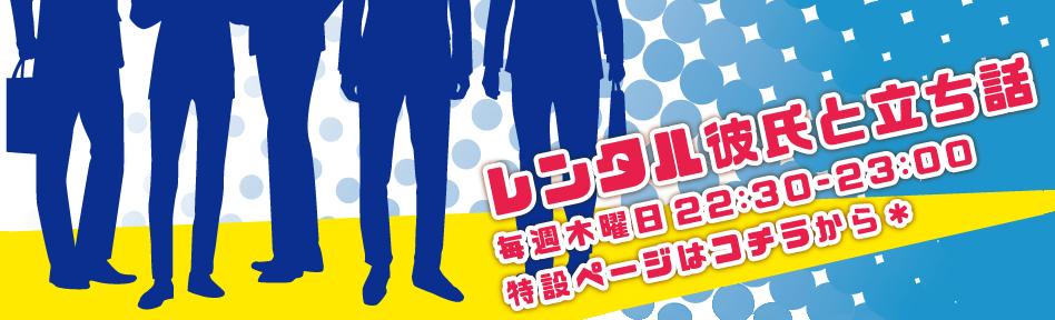 tatibanashi_top_bnr