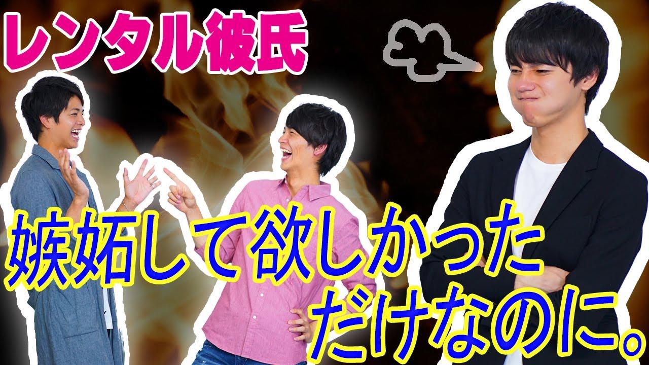 【レンタル彼氏と立ち話】嫉妬されて『好き』を感じたい!