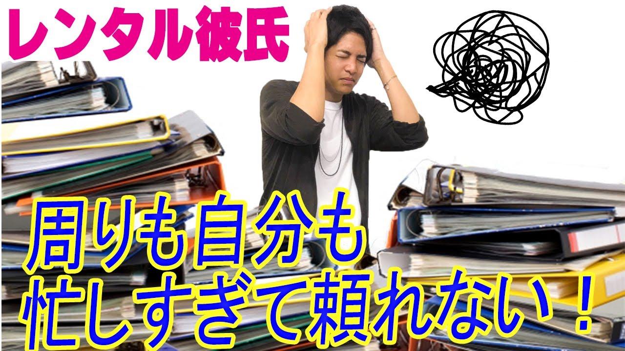 【レンタル彼氏】自分も周りも忙しすぎて頼れない!