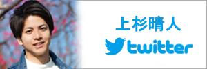Twitter-uesugi