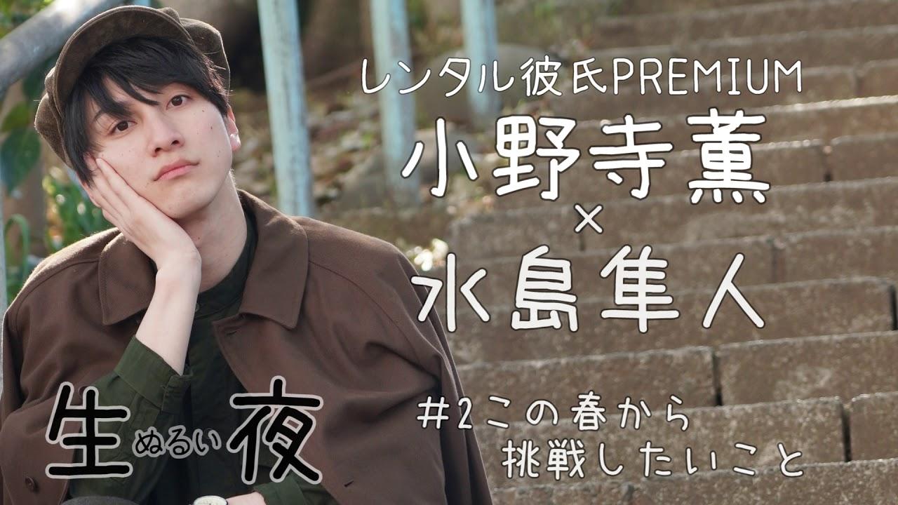 生ぬるい夜#2「この春から挑戦したいこと」‐レンタル彼氏小野寺薫のラジオ