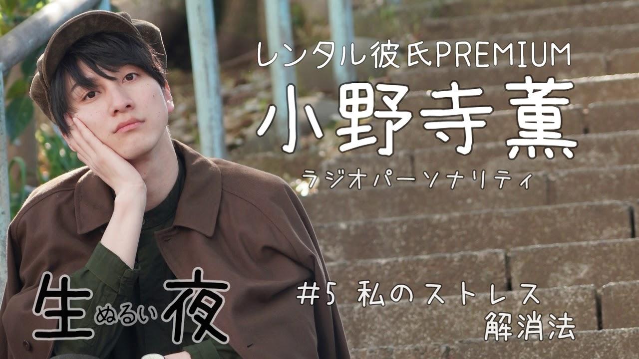 【ラジオ動画】生ぬるい夜#5「私のストレス解消法」