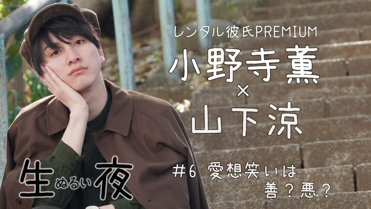 【ラジオ動画】生ぬるい夜#6「愛想笑いは善?悪?」ゲスト<山下涼>