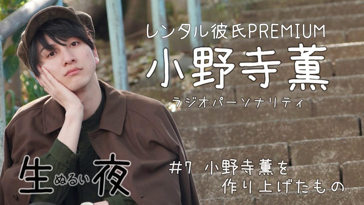 【ラジオ動画】生ぬるい夜#7「小野寺薫を作り上げたもの」