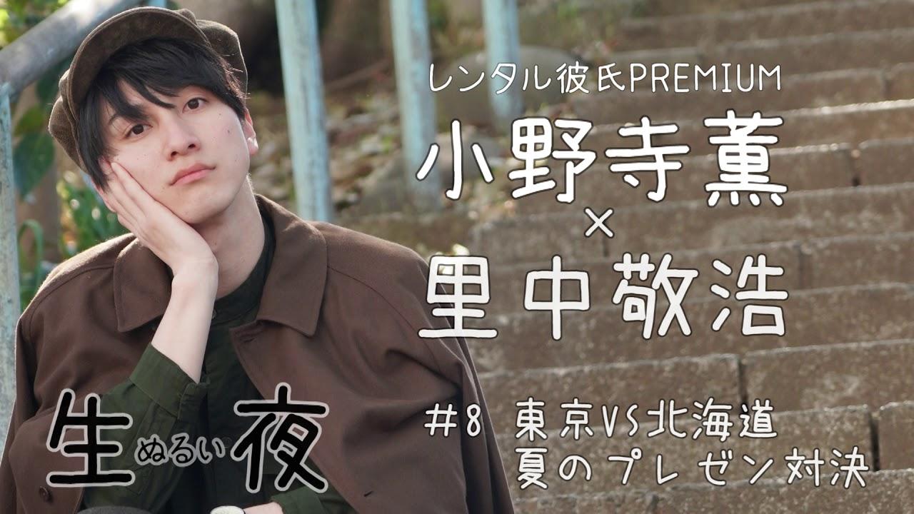 【ラジオ動画】生ぬるい夜#8「東京VS北海道 夏のプレゼンバトル」ゲスト<里中敬浩>